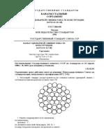ГОСТ 3064-80 Канаты стальные Сортамент.pdf