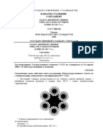 ГОСТ 3083-80 Канаты стальные. Сортамент.pdf
