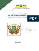 Діагностичні матеріали для здійснення психолого-педагогічного супроводу у 5 класах.doc