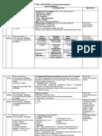 12_BIOLOGIA_BAREM_U_RU_SB18.pdf