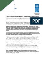 Press Release UNDP Offer Covid19 28032020 FINAL_RUS_FINAL