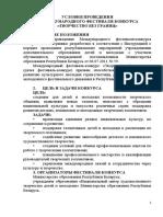 +МЕЖДУНАРОДНЫЙ_ФЕСТИВАЛЬ_КОНКУРС_ТБГ_2020_условия_проведения_2