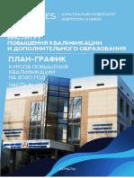 ПЛАН-ГРАФИК_2020_Телекоммуникации-2