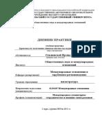 Dnevnik_NIR_MO_osen_2020_Dimitrienko