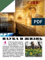 Journal_Nauka_i_zhizn_2020_04.Fragment
