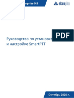Руководство по установке и настройке SmartPTT.pdf