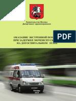 Оказание экстренной помощи при задержке мочеиспускания на догоспитальном этапе от 2018 (1)