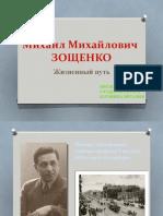 Михаил Михайлович.pptx