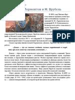«Демон» - М. Лермонтов и М. Врубель»