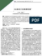 PDF全文- 基因表达谱芯片的数据挖