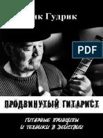 М_Гудрик_Продвинутый_гитарист_Гитарные(1)