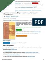 Строительный каталог. Сборник каталожных листов летних типовых домиков [PDF] - Все для студента.pdf
