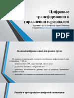 Цифровые трансформации в управлении персоналом