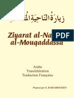 Ziarat e Nahiyah - Traduction française