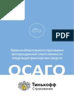 Правила ОСАГО.pdf