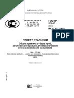 ГОСТ Р 53845_2010 (ISO 377_1997)