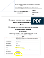ГОСТ ISO 17636-1_2021 (ISO 17636-1_2013)