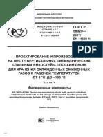 ГОСТ Р 58029_2017 (EN 14620-4_2006)