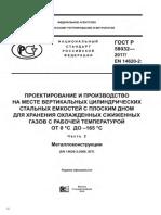 ГОСТ Р 58032_2017 (EN 14620-2_2006)
