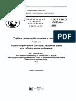 ГОСТ Р ИСО 10893-6_2016 ((ISO 10893-6_2011)