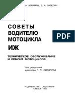 sovety_voditelyu_motocikla_izh.pdf