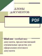 Тема_5_ШАБЛОНЫ_ДОКУМЕНТОВ