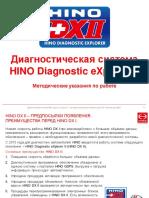 Диагностическая система HINO Diagnostic explorer II Методические указания по работе.pdf