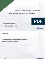 3. Планирование скважин,методы расчетов инклинометрических замеров .ppt
