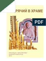 Незрячий в храме.pdf