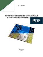 Proektirovanie_pechatnykh_plat_v_programme_Sprint_Layout_6
