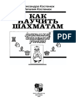 Extracted pages from Костенюк А. ,Костенюк Н. - Как научить шахматам