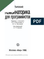 V_Lipskiy_Kombinatorika_dlya_programmistov
