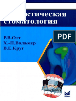 Клиническая_и_практическая_стоматология.pdf