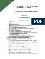 НПАОП 40.1-1.07-01 Правила эксплуатации электрозащитных средств