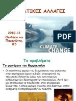 Kλιματικές αλλαγές
