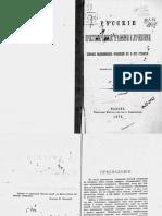Флоринский - Русские Простонародные Травники и Лечебники