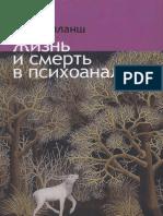 Laplansh_Zhan__Zhizn_I_Smert_V_Psikhoanalize.pdf