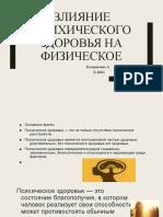 Презентациябжд.odp