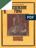 Артамонов - Введенские горы - Московский Некрополь - 1993