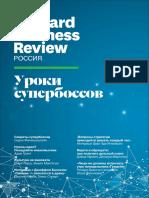HBR сборник уровки лидеров.pdf