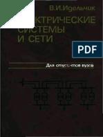 электрические системы и сети идельчик.pdf