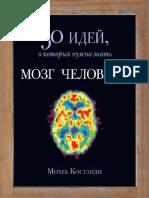 Мохеб Костанди. Мозг человека. 50 идей, о которых нужно знать (2016).pdf