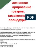 №7 Таможенное декларирование.pptx