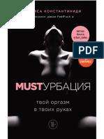 Konstantinidi_L._Musturbaciya_Tvoyi_Orgazm.a6