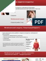Prezentare sindrom metabolic