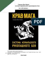 Гершон Бен Керен - Крав-мага. Система израильского рукопашного боя (Сам себе тренер) - 2018.pdf