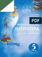 Литература 5 класс Исаева 2018
