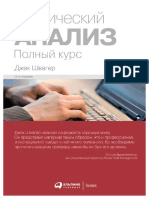 Shvager_D._Tehnicheskiyi_Analiz_Poln.a4.pdf