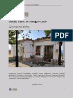 Έκθεση του Eλληνικού Tμήματος Aντισεισμικής Mηχανικής για το σεισμό στην Σάμο