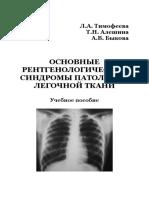 Основные рентгенологические синдромы патологии легочной ткани. Учеб. пособие.pdf